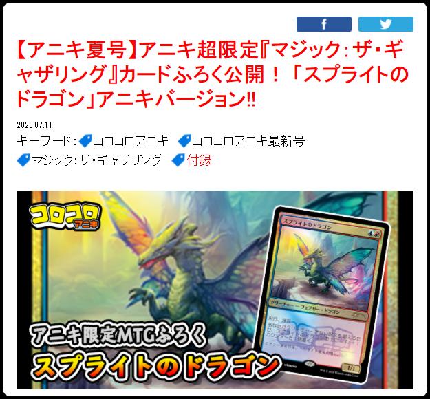 Mtg Sprite Dragon *Promo*